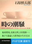 時の潮騒 日本と世界をめぐる父と子の14の対話-電子書籍