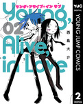 Young,Alive,in Love 2-電子書籍
