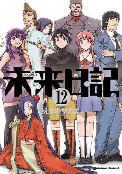 未来日記(12)-電子書籍