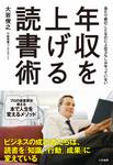 年収を上げる読書術-電子書籍