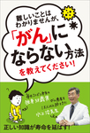 難しいことはわかりませんが、「がん」にならない方法を教えてください!-電子書籍