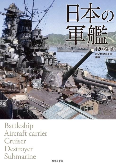 日本の軍艦 120艦艇-電子書籍-拡大画像
