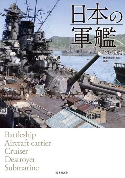 日本の軍艦 120艦艇-電子書籍