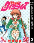 のぞみ・ウィッチィズ 2-電子書籍
