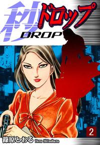 秒《ドロップ》(2)-電子書籍