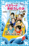 パスワードまぼろしの水 風浜電子探偵団事件ノート25 「中学生編」-電子書籍