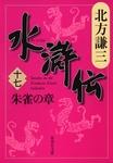 水滸伝 十七 朱雀の章-電子書籍
