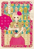 三代目薬屋久兵衛(フィールコミックス)
