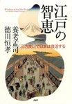 江戸の智恵 「三方良し」で日本は復活する-電子書籍
