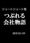 つぶれる会社物語:ショートショート-電子書籍