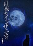 月夜のインサニティ