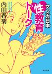 マンガ日本性教育トーク-電子書籍