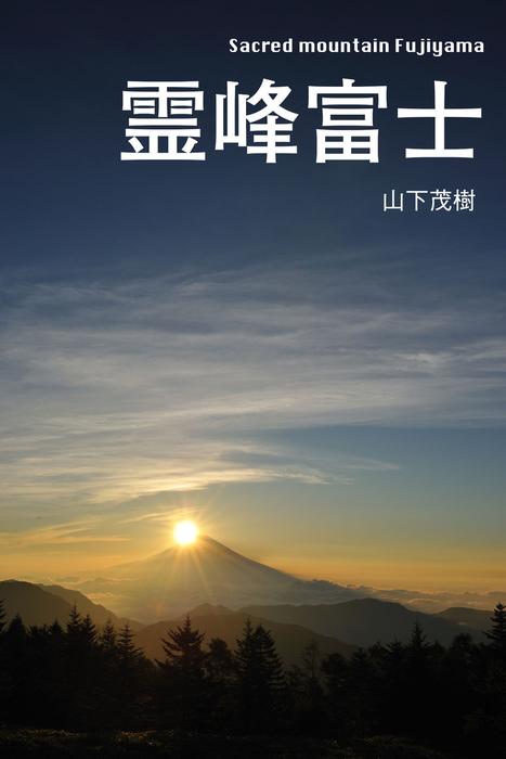 霊峰富士拡大写真