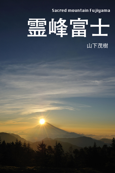霊峰富士-電子書籍