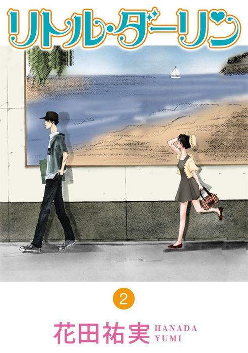 リトル・ダーリン 2拡大写真