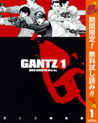 「GANTZ【期間限定無料】」シリーズ