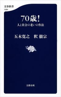 70歳! 人と社会の老いの作法-電子書籍