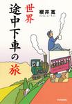世界途中下車の旅-電子書籍