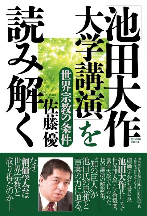 「池田大作 大学講演」を読み解く 世界宗教の条件拡大写真