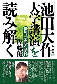 「池田大作 大学講演」を読み解く 世界宗教の条件-電子書籍