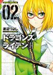 ドラゴンズ ライデン(2) BOOK☆WALKER special edition-電子書籍