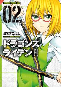 ドラゴンズ ライデン(2) BOOK☆WALKER special edition
