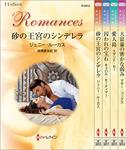 ハーレクイン・ロマンスセット9-電子書籍