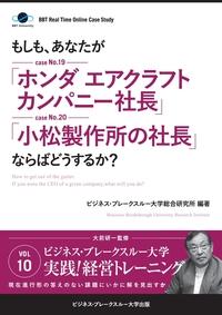 【大前研一】BBTリアルタイム・オンライン・ケーススタディ Vol.10(もしも、あなたが「ホンダ エアクラフト カンパニー社長」「小松製作所の社長」ならばどうするか?)