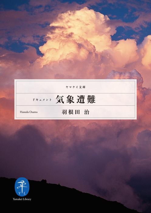 ヤマケイ文庫 ドキュメント 気象遭難拡大写真