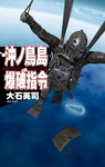 沖ノ鳥島爆破指令-電子書籍