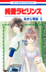 純愛ラビリンス 6巻-電子書籍