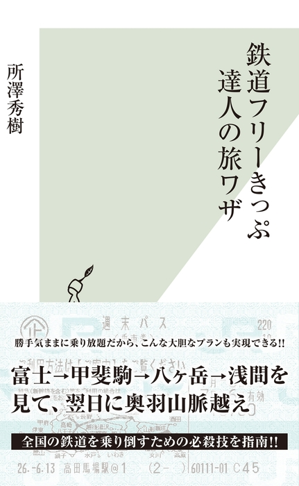 鉄道フリーきっぷ 達人の旅ワザ-電子書籍-拡大画像