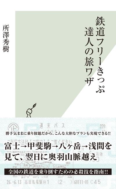 鉄道フリーきっぷ 達人の旅ワザ-電子書籍