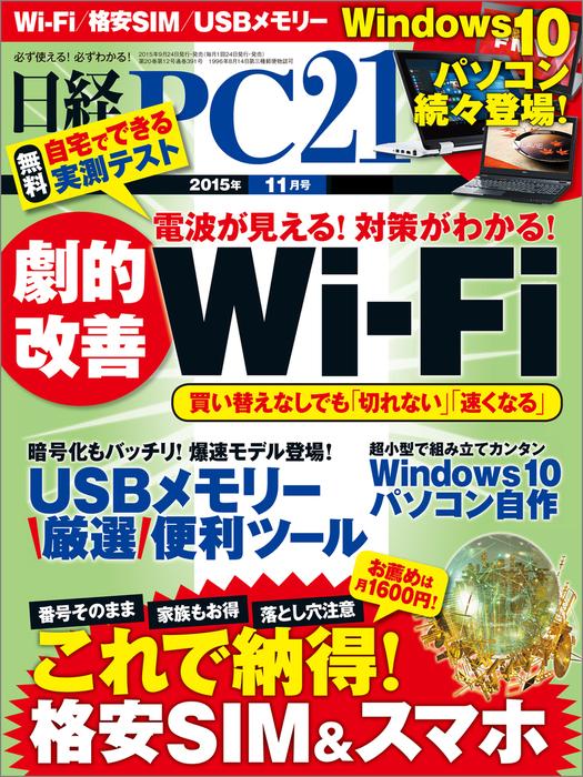 日経PC21 (ピーシーニジュウイチ) 2015年 11月号 [雑誌]拡大写真