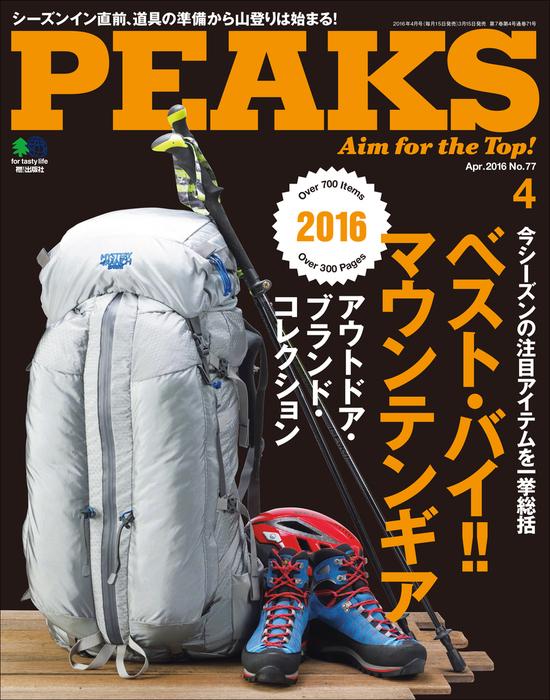 PEAKS 2016年4月号 No.77-電子書籍-拡大画像