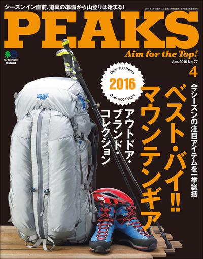 PEAKS 2016年4月号 No.77-電子書籍