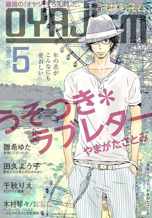 月刊オヤジズム2015年 Vol.5-電子書籍-拡大画像