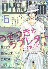 月刊オヤジズム2015年 Vol.5