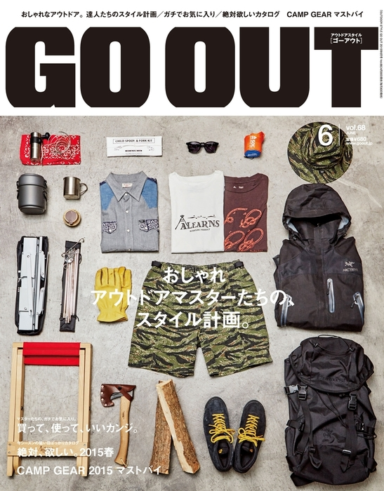 OUTDOOR STYLE GO OUT 2015年6月号 Vol.68拡大写真