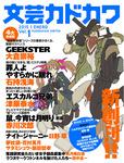 文芸カドカワ 2015年1月号 創刊号-電子書籍