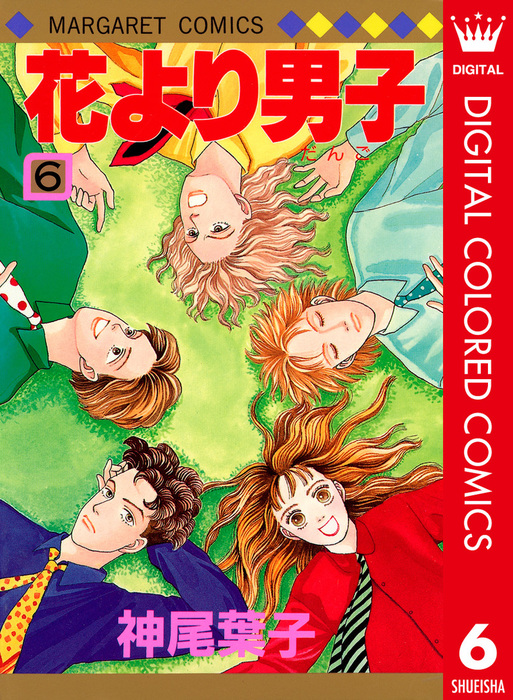 花より男子 カラー版 6拡大写真