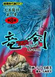 竜剣~大菩薩峠・第1章 第8巻-電子書籍