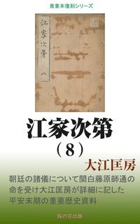 江家次第(8)