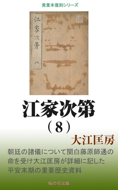 江家次第(8)-電子書籍