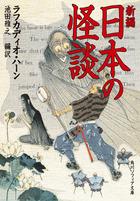 「日本の面影(角川ソフィア文庫)」シリーズ