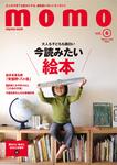 momo vol.6 今読みたい絵本特集号-電子書籍