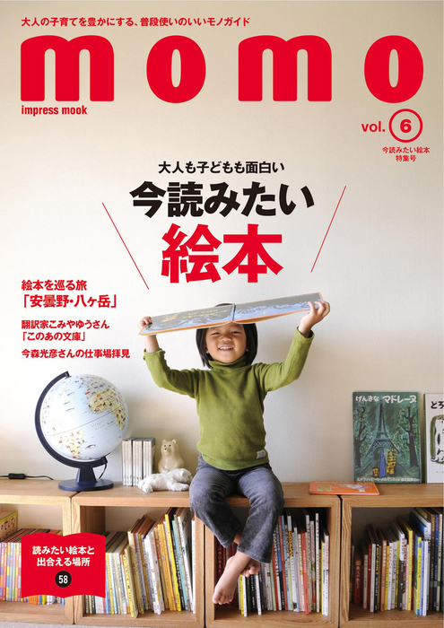 momo vol.6 今読みたい絵本特集号拡大写真