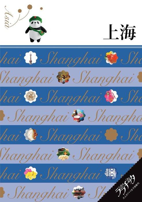 ララチッタ 上海(2017年版)拡大写真