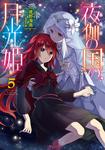 夜伽の国の月光姫5-電子書籍