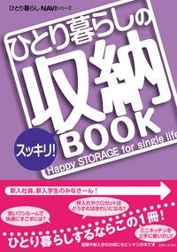 ひとり暮らしのスッキリ!収納BOOK-電子書籍